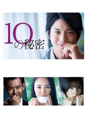 『10の秘密』のポスター