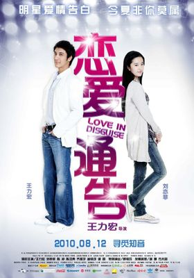 Love In Disguise's Poster