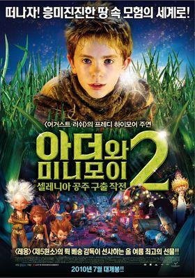 『アーサーと魔王マルタザールの逆襲』のポスター