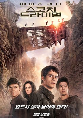 『メイズ・ランナー2 砂漠の迷宮』のポスター