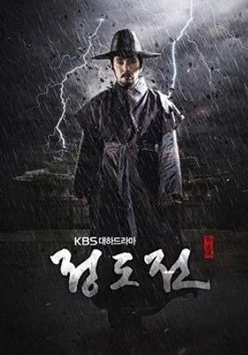 『鄭道傳<チョン・ドジョン>』のポスター