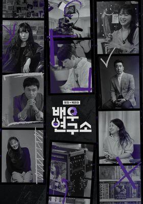 배우연구소의 포스터