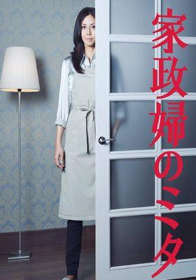 『家政婦のミタ』のポスター