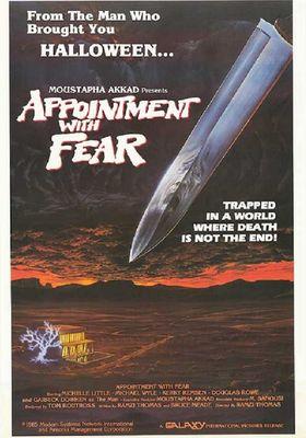 공포의 약속의 포스터