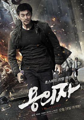 용의자의 포스터