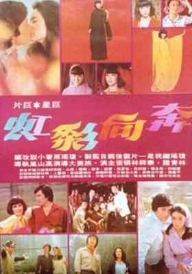 분향채홍의 포스터