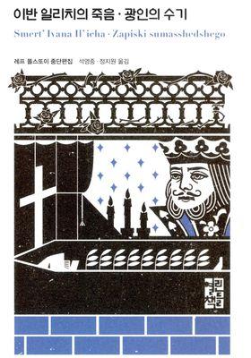 이반 일리치의 죽음.광인의 수기의 포스터
