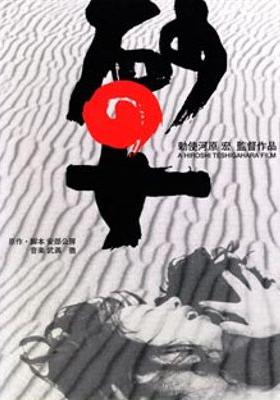 Woman in the Dunes's Poster