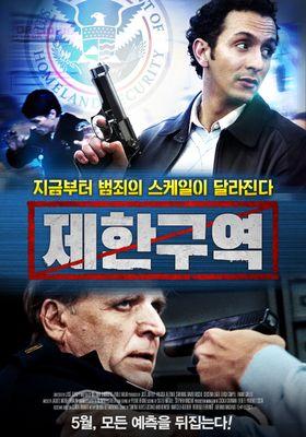 제한구역의 포스터