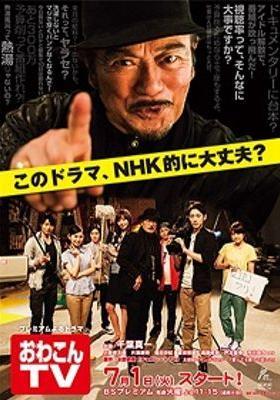 おわこんTV's Poster