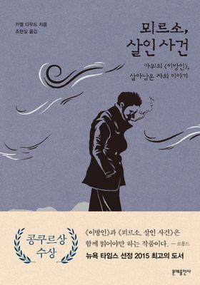 『뫼르소, 살인 사건』のポスター