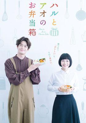 Haru to Ao no Obentou-bako 's Poster