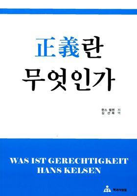 『정의란 무엇인가』のポスター