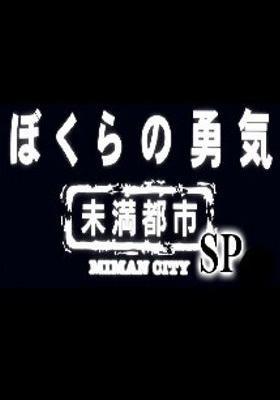 우리들의 용기 미만도시 SP Season 2's Poster
