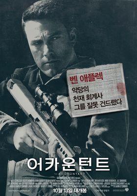 어카운턴트의 포스터