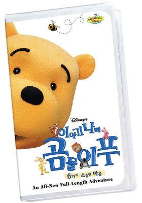 곰돌이 푸 - 6가지 소중한 마음의 포스터