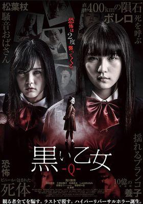 검은 소녀 Q의 포스터