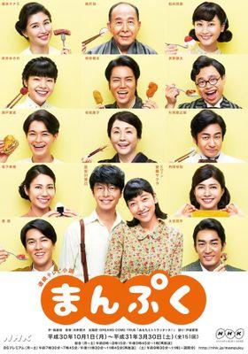 Manpuku 's Poster