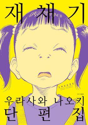재채기 : 우라사와 나오키 단편집의 포스터