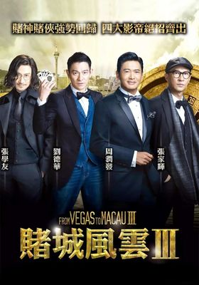 From Vegas To Macau III's Poster