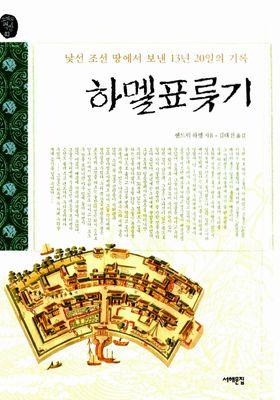 하멜표류기's Poster