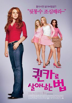 『ミーン・ガールズ』のポスター