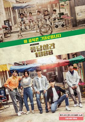 Reply 1988's Poster