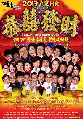 I Love Hong Kong 2013's Poster