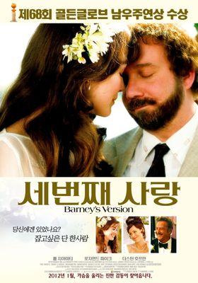 세번째 사랑의 포스터