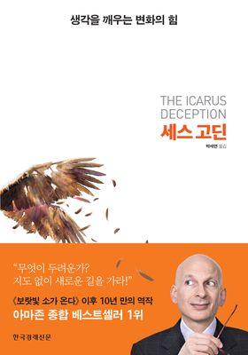 이카루스 이야기's Poster