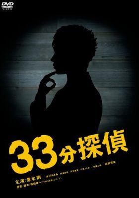 『33分探偵』のポスター