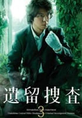 CSI: Crime Scene Talks Season 3's Poster