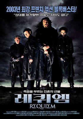 『モブ・ザ・ギャング』のポスター