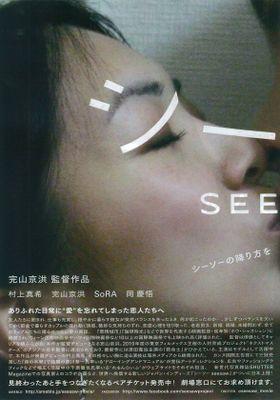 시소의 포스터
