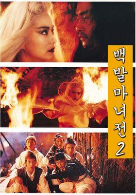 『白髮魔女2』のポスター