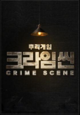 『クライムシーン(原題) シーズン 1』のポスター