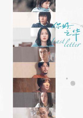 Last Letter's Poster
