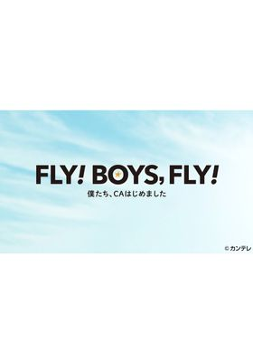 FLY! BOYS, FLY! 우리들, CA 시작했습니다의 포스터