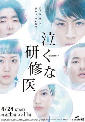 Nakuna Kenshui 's Poster