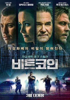 『Crypto(英題)』のポスター