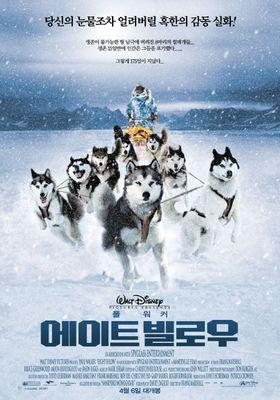 『南極物語』のポスター