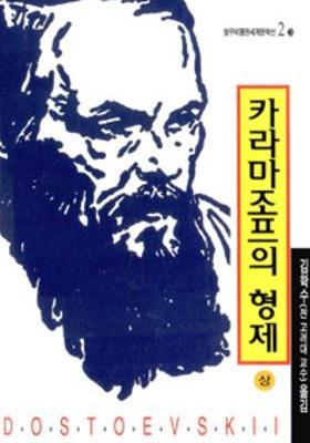 카라마조프 가의 형제들의 포스터