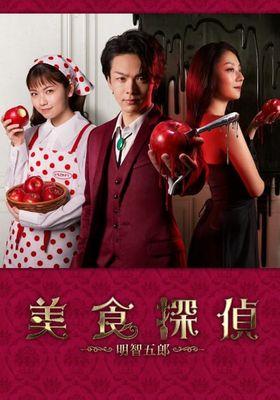 Gourmet Detective Goro Akechi 's Poster