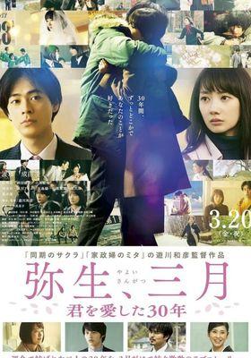 弥生、三月 君を愛した30年's Poster