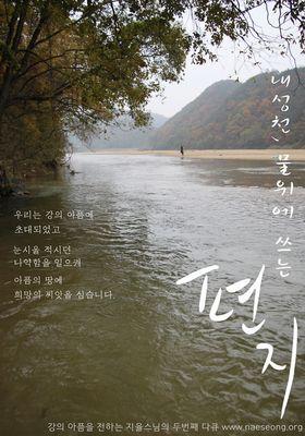 내성천, 물위에 쓰는 편지의 포스터
