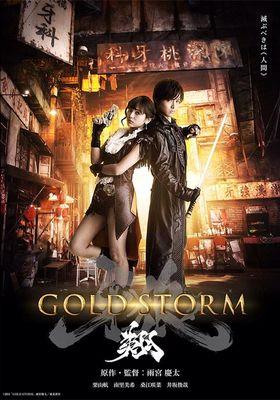 가로 <GARO> -GOLD STORM- 쇼의 포스터