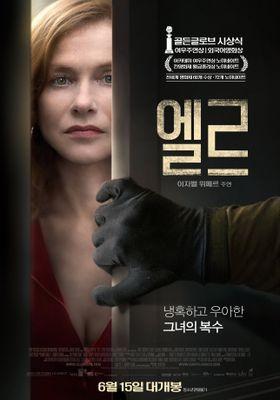 엘르의 포스터