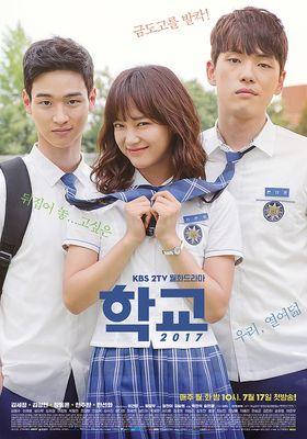 학교 2017의 포스터