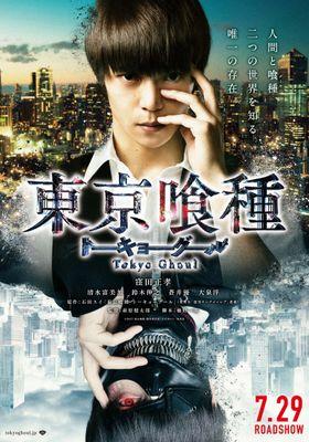 도쿄 구울의 포스터