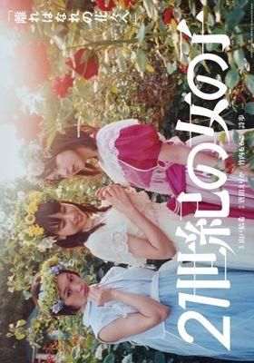 21st Century Girl's Poster